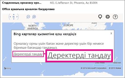 Access бағдарламасындағы Office жүйесіне арналған Bing Maps App бағдарламасының деректерін таңдау