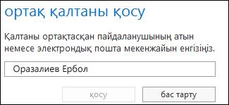 Outlook Web App: ортақ пайдаланылған қалта диалогтық терезесін қосу