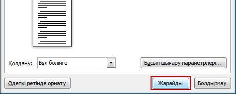 Бетті баптау параметрлерін қолдану үшін OK түймешігін басыңыз.
