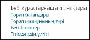 SharePoint Online қызметінде «Сайт параметрлері» бетіндегі «Веб-дизайнер жиынтықтары» тобындағы бөлімдер