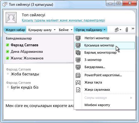 Экранды ортақ ету параметрлері бар Microsoft Lync терезесі