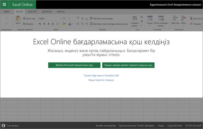 Excel бағдарламасымен тапсырмаларды қадағалау, бюджетті басқару немесе деректерді талдау үшін пайдалы жұмыс кітаптарын жасай аласыз