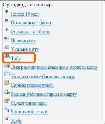 Excel бағдарламасына арналған мобильді қараушыдағы мәзір