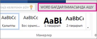 Word Web App бағдарламасындағы «Word бағдарламасында ашу» пәрменінің суреті