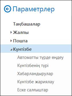 Веб-күнтізбедегі Outlook параметрлері