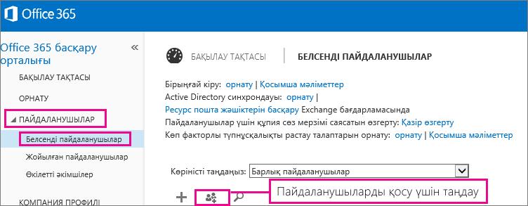 Office 365 басқару орталығының Пайдаланушылар бөлімінің суреті