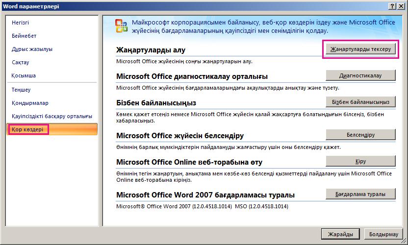 Word 2007 бағдарламасында Office жаңартуларын тексеру