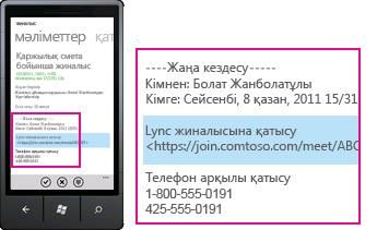 Ұялы клиенттерге арналған Lync жиналысына қосылу сұрауын көрсететін скриншот