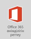 Office 365 өнімділігін реттеу