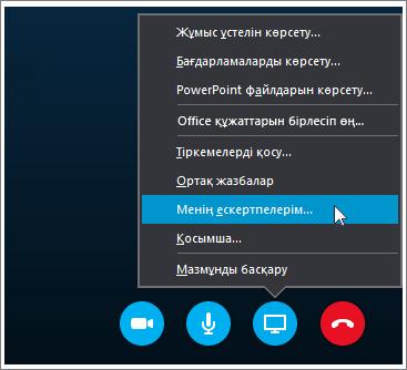 Бизнеске арналған Skype бағдарламасында OneNote 2016 жазбаларын ортақ пайдалану жолының скриншоты.
