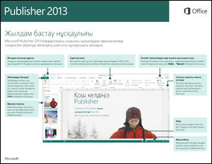 Publisher 2013 қысқаша нұсқаулығы
