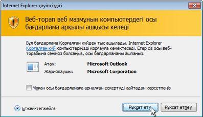 Internet Explorer шолғышының қауіпсіздік тілқатысу терезесі
