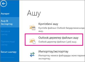 Outlook деректер файлын ашу пәрмені