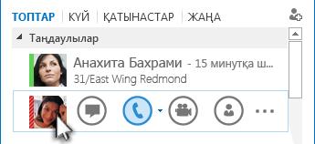 Телефон белгішесі бөлектелген жылдам Lync мәзірінің скриншоты