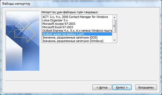 Outlook деректер файлы (.pst) параметрі таңдалған Импорттау және экспорттау шебері