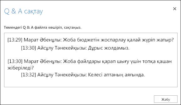 Басқаша сақтау параметрінің скриншоты