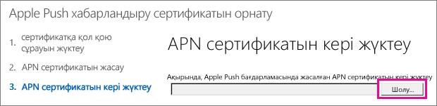 Apple push certificate порталында жасалған сертификатты жүктеп салыңыз.