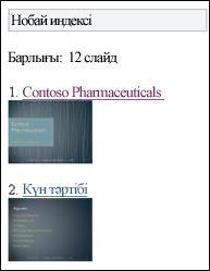 PowerPoint үшін Mobile Viewer бағдарламасындағы белгі индексі