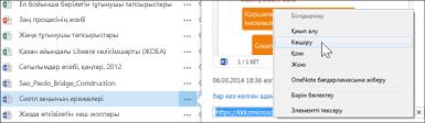 Құжаттың веб URL мекенжайы