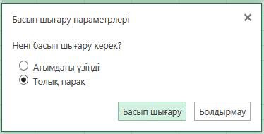 Файлe > Басып шығару