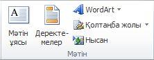 Excel 2010 таспасында орналасқан Кірістіру қойындысындағы Мәтін тобы.