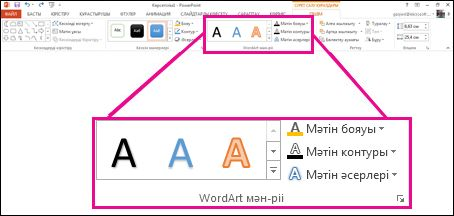 Таспадағы WordArt мәнерлері пәрмендері