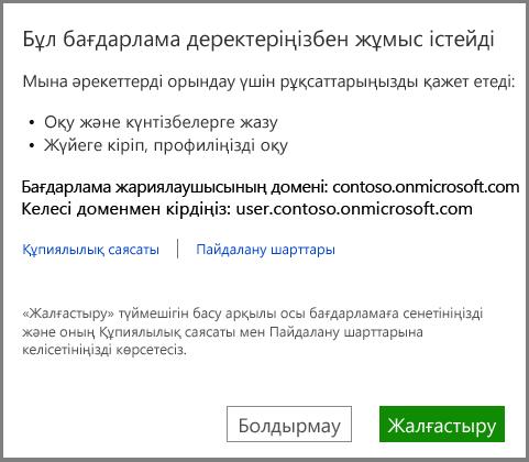 Office 365 қызметіне кіру