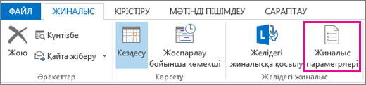 Outlook 2013 бағдарламасындағы жиналыс параметрлерінің түймешігі