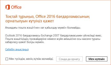Қате: Тоқтай тұрыңыз, Office 2016 бағдарламасының орнатылуын күтуіңіз қажет