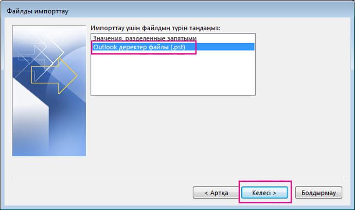 Outlook деректер файлын (.pst) импорттау үшін таңдау