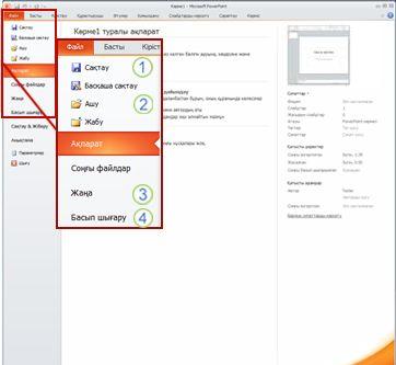 PowerPoint 2010 таспасындағы файл қойындысы.