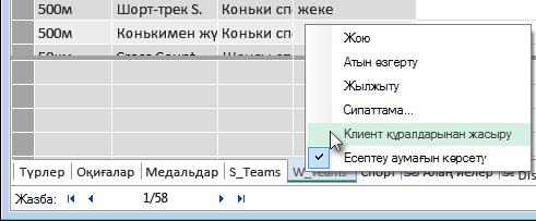 Кестелерді Excel Клиенттік құралдарынан жасыру әдісі