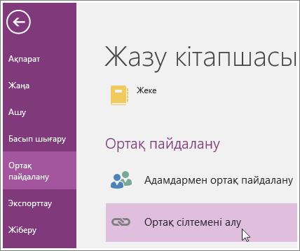 OneNote 2016 бағдарламасындағы ортақ пайдалану сілтемесін алу UI скриншоты.