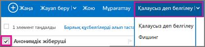 Outlook шарлау аумағында «Қалаусыз» төмен көрсеткісін басыңыз.
