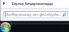 Іздеу бағдарламаларының скриншоты