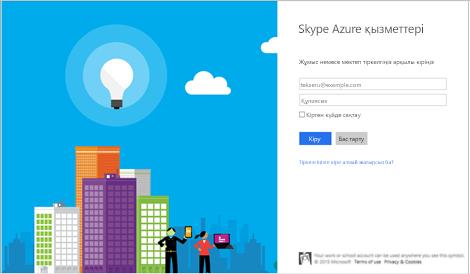 Skype жиналыстарының кең таратылымына арналған кіру экраны