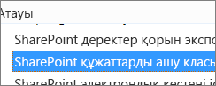 SharePoint OpenDocuments Class ActiveX басқару элементін қосу