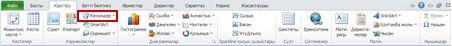 Excel 2010 нұсқасындағы Кескіндер түймешігі бөлектелген Кірістіру қойындысы.