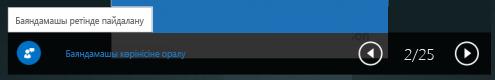 Орындалатын көрсетілімнің скриншоты