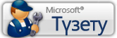 Office 2013 немесе Office 365 жүйесін жою