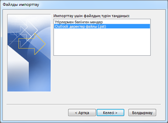 Деректер файлына экспорттау