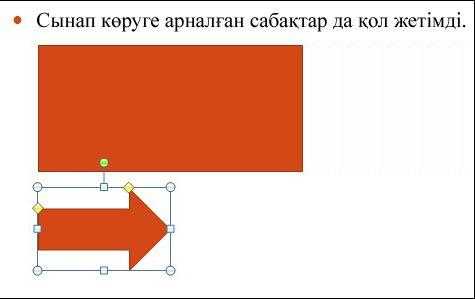 To create a striped arrow, click Striped Right Arrow under Block Arrows.