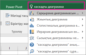Windows жүйесіне арналған Excel 2016 бағдарламасындағы каскадты мәтін және нәтижелер бар «Маған айту» терезесі