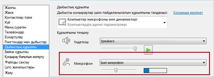 Lync дыбыс тексеру микрофонының скриншоты