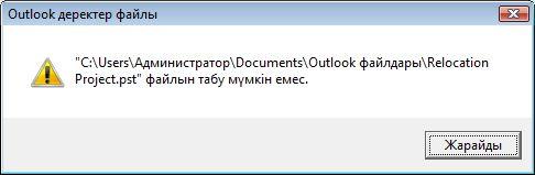 Outlook деректер файлы (.pst) жоқ тілқатысу терезесі