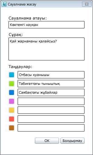 Lync сауалнамасы