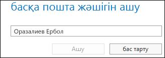 Outlook Web App: басқа пошта жәшігінің диалогтық терезесін ашу