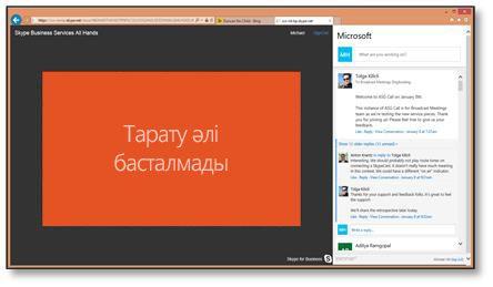SkypeCast оқиғасына қосылу беті