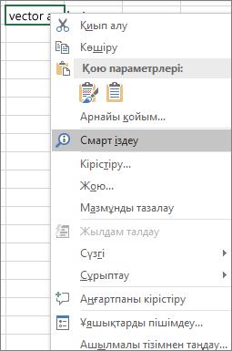Windows жүйесіне арналған Excel 2016 бағдарламасының контекстік мәзіріндегі «Жылдам іздеу» опциясы
