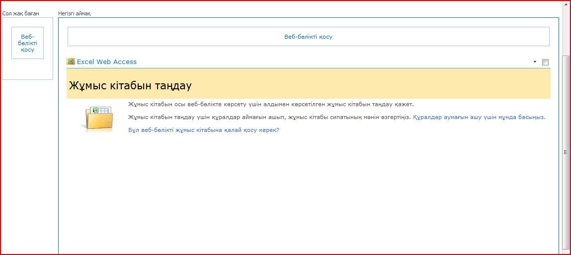 Excel Web Access веб-бөлігі «Жұмыс кітабын таңдау» тақтасын көрсетеді